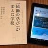 [書評]教育困難校の取り組み「再チャレンジ高校」「新座高校の学び」2冊を読み比べ。