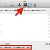 OS X:Safariでプッシュ通知の利用を訊ねられないようにする方法