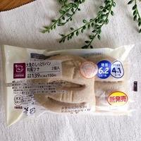 ローソンのロカボパンに新作登場!!5月19日(火)新発売されたツナパン、美味しいんだけど美味しいだけじゃなかった・・・