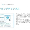 お忘れなく!「Wiiショッピングチャンネル」への残高の追加が3月27日の早朝で終了!