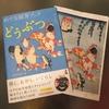 お勧め!素敵な浮世絵本三選!!