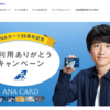 【ANA】ANAカード35周年記念 ご利用ありがとうキャンペーン! 2020年1月31日まで♪