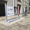 横浜美術館 / ヌード NUDE展 英国テートコレクションより - GW2018旅シリーズその5
