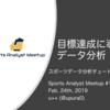 初心者向けスポーツ分析チュートリアル「目標達成に導くデータ分析」 | Sports Analyst Meetup #1