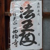 西福寺の御朱印。