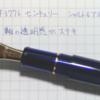 あれ?7本目の万年筆が…#3776 センチュリー(極細字(EF)) シャルトルブルー