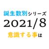 【数秘術】誕生数別、2021年8月に意識する事