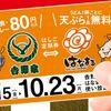 【お得情報!】「吉野家」と「はなまるうどん」のコラボ『はしご定期券』!