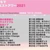 【投票結果】【Second generation】おうちでメンバーリクエストアワー2021 #AKBおうちリクアワ
