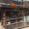 話題のUMAMIバーガー食べに行ってみた。
