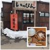 北海道・十勝地区の名物「豚丼」が札幌で手軽に食べられる!!豚丼専門店「十勝豚丼 いっぴん」に行ってみた!!~札幌市内5店舗!タレ、炭、肉、米、焼き方、全てにこだわった「豚丼」は最強に美味い!!~