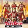 「ウルトラ6兄弟 THE LIVE in 博品館劇場 -ウルトラマン編- 感想 マン兄さんが更に強い」