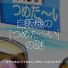 1044食目「自販機の[ つめた〜い ]の謎」なぜ[つめたい]ではなく[つめた〜い]なんだろう?
