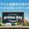 年に一度だけ!Amazon最大のセールで、さらにお得に買い物するたった2つの方法!〈Prime Day (プライムデー)〉
