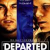 映画『ディパーテッド』感想 レオナルド・ディカプリオとマッド・デイモン共演 ※ネタバレあり