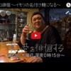 ぶらり書店POPの旅(奥渋谷 編)