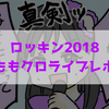 【ももクロライブレポ】ROCK IN JAPAN FESTIVAL 2018 DAY3(8/11)セットリスト・イラストレポート