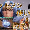 【Apex Legends】ワットソンの実際の使い方や立ち回り、戦術まとめ