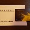 AOI TYO Holdings (3975)への投資の振り返り