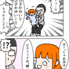 【4コマ】台風の夜、嫁が何したいって言い出したと思う?組体操だよ!?組体操。