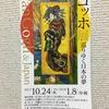 東京展 - ゴッホ展 巡りゆく日本の夢 に行ってきた