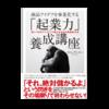 『商品アイデアを事業化する「起業力」養成講座』(著者:スティーヴン・キー)