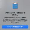 【mac】clipyが動かなくなったので再インストールした