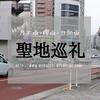坂道グループファン必見!乃木坂・欅坂・日向坂の聖地は30分で全部回れるぞ!