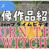 アニメオススメ!【BURN THE WITCH】