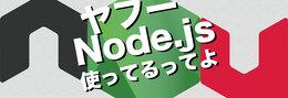 Node.js徹底攻略 ─ ヤフーのノウハウに学ぶ、パフォーマンス劣化やコールバック地獄との戦い方