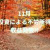 【凡サラリーマンの投資記録】11月の投資確定収益は+23,175円でした【TOB銘柄株のおかげ】