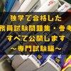 【専門科目対策】独学で公務員試験に合格した参考書・問題集を公開!!