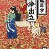 『悟浄出立』万城目学 <新潮文庫の100冊 2018> ~西遊記を悟浄の視点で語る表題作など、中国古典をベースにした短編集。