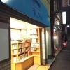 1/9(月)OPENの「BOOKS 青いカバ」さんに行ってきた!(東京・駒込)