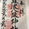【御朱印】難波八阪神社に行ってきました|大阪市浪速区の御朱印