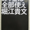 「あり金は全部使え」堀江貴文の書評・要約・感想