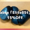 Jabra「Elite85t」が期間限定で15%OFF!〜恐らくは「WF-1000XM4」対策〜
