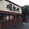 【湯楽の里】昭島にあるスーパー銭湯