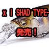 【Megabass】伊東由樹プロと今江克隆プロがコラボしたシャッドプラグ「I x I SHAD(アイバイアイシャッド) TYPE-R」発売!