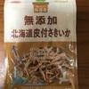 ノースカラーズ「おいしい純国産 無添加北海道皮付さきいか」の原材料
