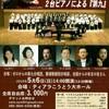 村上敏明、初プロデュース公演@ティアラこうとう大ホール