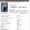 小室圭さんの wikipediaは削除だが、月刊リベラルタイムという雑誌に小室さん特集