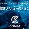 今日のニュース/CMSトークンとかZaifとかMONA1000円_20171205