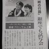 JMITUの機関紙に「時の行路」の記事が掲載されました!