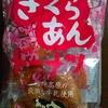 桜スイーツ!  その3