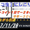 【朗報】FX生主のにしこりがビットコインで2800万円を溶かし号泣(動画あり)