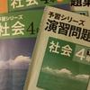 2教科、4教科が選択できる日能研は良心的だと思います(*´▽`*)