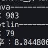 Java->Kotlinへのリプレース率を出してくれるCLIツールをKotlinで実装してみた