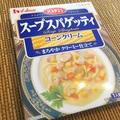 【Amazonで買える!】ハウス「パスタココ スープスパゲッティ コーンクリーム」が初見だけど懐かしい味