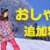 お正月の思い出 1/3 夢見ヶ崎動物公園&コストコ